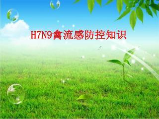 H7N9禽流感 防控知识