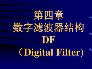 第四章 数字滤波器结构 DF (Digital Filter)