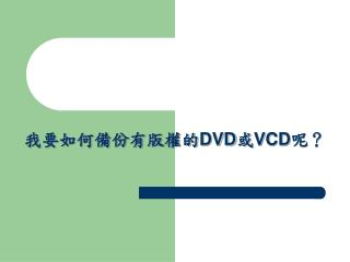我要如何備份有版權的 DVD 或 VCD 呢?