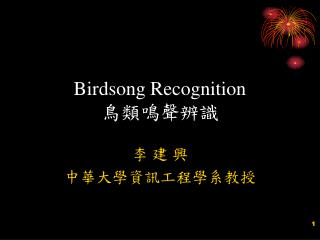 Birdsong Recognition 鳥類鳴聲辨識
