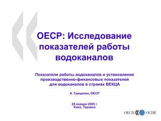 OEC Р :  Исследование показателей работы водоканалов