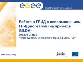 Работа в ГРИД с использованием ГРИД - порталов (на примере  GILDA )
