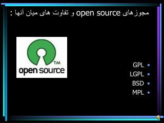مجوزهای  open source  و تفاوت های میان آنها  :