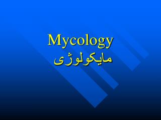 Mycology مایکولوژی