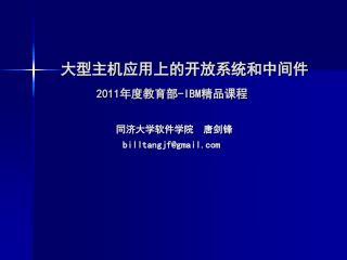 大型主机应用上的开放系统和中间件 2011 年度教育部 -IBM 精品课程