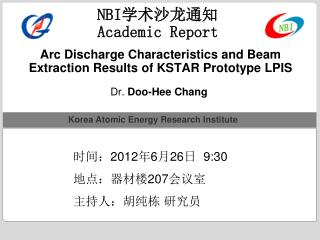 Arc Discharge Characteristics and Beam Extraction Results of KSTAR Prototype LPIS