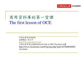商用資料庫的第一堂課 The first lesson of OCE