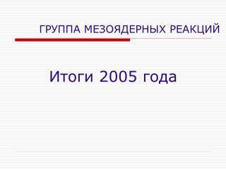 ГРУППА МЕЗОЯДЕРНЫХ РЕАКЦИЙ