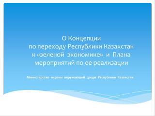Министерство  охраны  окружающей  среды  Республики  Казахстан