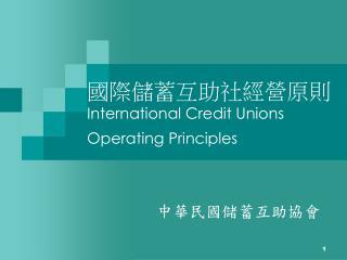 國際儲蓄互助社經營原則 International Credit Unions Operating Principles