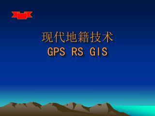 现代地籍技术 GPS RS GIS