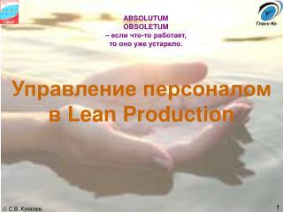 Управление персоналом  в  Lean Production