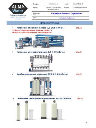 Установки обратного осмоса 0,2-30,0 м3/час стр. 2 ( LPRO  для солесодержания  не более  2000 мг/л