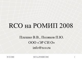 RCO  на РОМИП 200 8