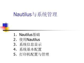Nautilus 与系统管理