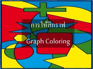 การให้สีกราฟ Graph Coloring