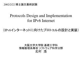Protocols Design and Implementation  for IPv6 Internet ( IPv6 イ ンターネットに向けたプロトコルの設計と実装)