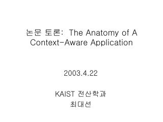 논문 토론 :  The Anatomy of A  Context-Aware Application