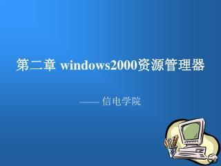 第二章  windows2000 资源管理器