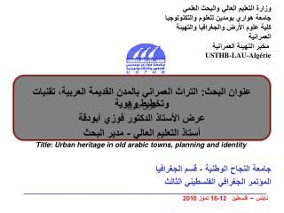 جامعة النجاح الوطنية - قسم الجغرافيا المؤتمر الجغرافي الفلسطيني الثالث