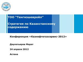 """ТОО  """" Тенгизшевройл """" Стратегия по Казахстанскому содержанию"""