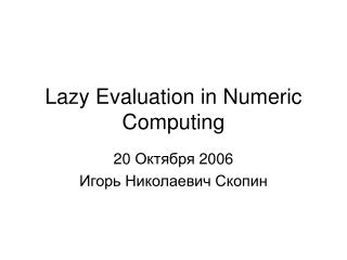 Lazy Evaluation in Numeric Computing