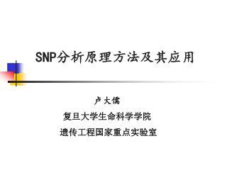 SNP 分析原理方法及其应用