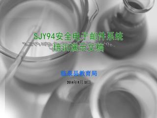 临泉县教育局 2014年9月10日