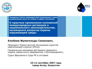 10-12 сентября 2007 года, город Актау, Казахстан