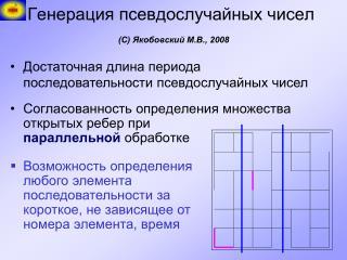 Генерация псевдослучайных чисел (С) Якобовский М.В., 2008