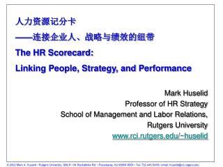 人力资源记分卡 —— 连接企业人、战略与绩效的纽带 The HR Scorecard:  Linking People, Strategy, and Performance
