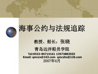 海事公约与法规追踪 教授、船长: 张晓 青岛远洋船员学院 Tel:0532-85715161 13573883555