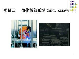 项目四   熔化极氩弧焊 ( MIG , GMAW)