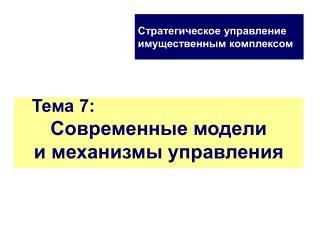 Тема 7: Современные модели  и механизмы управления