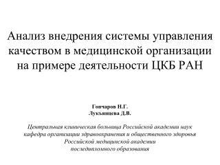 Гончаров Н.Г. Лукъянцева Д.В. Центральная клиническая больница Российской академии наук