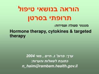 הוראה בנושאי טיפול  תרופתי בסרטן