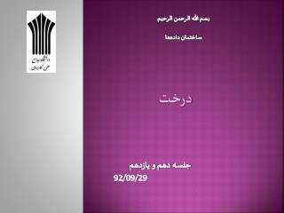 بسم الله الرحمن الرحيم ساختمان دادهها