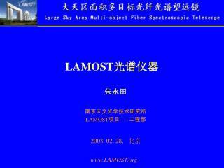 LAMOST 光谱仪器