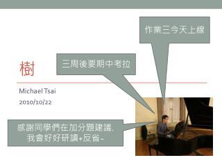 Michael Tsai 2010/10/22