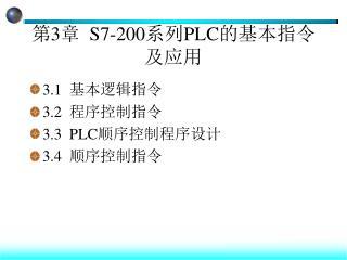 第 3 章   S7-200 系列 PLC 的基本指令及应用