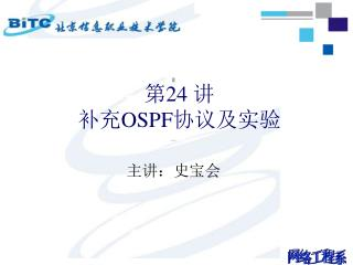 第 24  讲 补充 OSPF 协议及实验