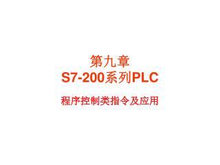 第九章 S7-200 系列 PLC