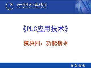 《PLC 应用技术 》
