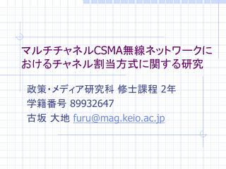 マルチチャネル CSMA 無線ネットワークにおけるチャネル割当方式に関する研究