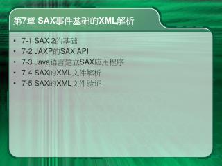 第 7 章  SAX 事件基础的 XML 解析