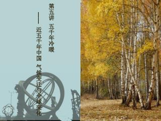 第五讲 五千年冷暖 —— 近五千年中国 气候变迁与全球变化