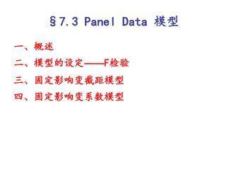 §7.3 Panel Data  模型