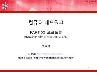 컴퓨터 네트워크  PART 02   프로토콜 (chapter 01  데이터 링크 계층과  LAN)  임효택  E-mail :  htlim@dongseo.ac.kr