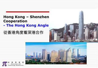 Hong Kong – Shenzhen Cooperation - The Hong Kong Angle 從香港角度看深港合作