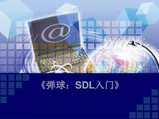 《 弹球: SDL 入门 》